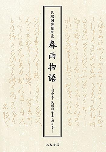 天理図書館所蔵 春雨物語: 羽倉本・天理冊子本・西荘本 /
