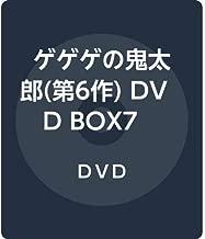 ゲゲゲの鬼太郎(第6作) DVD BOX7