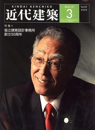 近代建築 2009年 03月号 [雑誌]