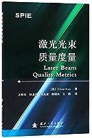 激光光束质量度量