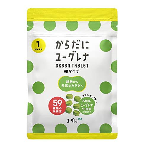 公式 からだにユーグレナ Green Tablet 42粒 お試し 1week 1週間分 ミドリムシ タブレット サプリ サプリメント ユーグレナ