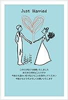 結婚報告はがき 10枚 切手付官製ハガキ 挨拶状〈HA702-10〉結婚はがき ハートカップル