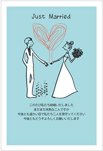 《結婚報告はがき 10枚》切手付 官製はがき 挨拶文印刷済み〈F-HA702-K10〉結婚はがき