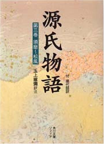 源氏物語(3)  付現代語訳 (角川ソフィア文庫)の詳細を見る