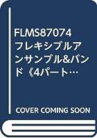 FLMS87074 フレキシブルアンサンブル&バンド《4パート+打楽器》 潮彩/鹿野草平