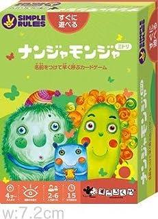 グリーン カードゲーム ナンジャモンジャ・ミドリ