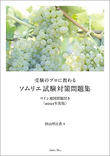 受験のプロに教わる ソムリエ試験対策問題集 ワイン地図問題付き〈2021年度版〉