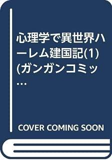 心理学で異世界ハーレム建国記(1) (ガンガンコミックスUP!)