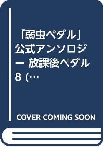 [画像:「弱虫ペダル」公式アンソロジー 放課後ペダル8 (少年チャンピオン・コミックス)]