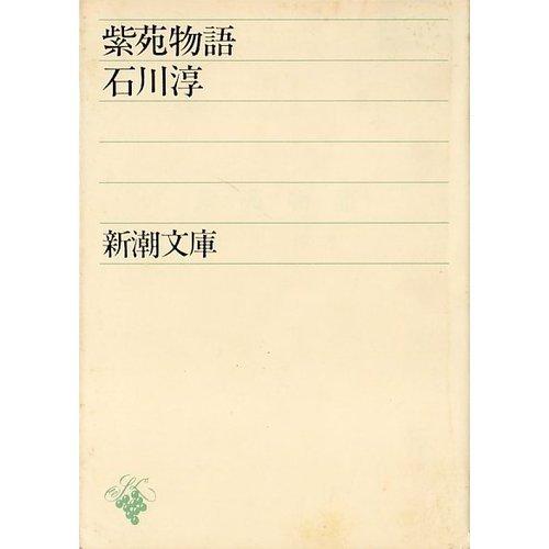 紫苑物語 (新潮文庫)