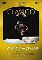 パリ・オペラ座バレエ「クラヴィーゴ」全2幕 [DVD]