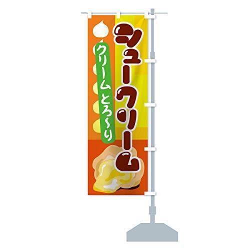 シュークリーム のぼり旗 サイズ選べます(ハーフ30x90cm 右チチ)
