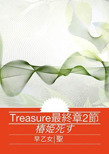 Treasure最終章2節: 椿姫死す