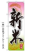 【新米】のぼり旗 (日本ブイシーエス)NSV-0026