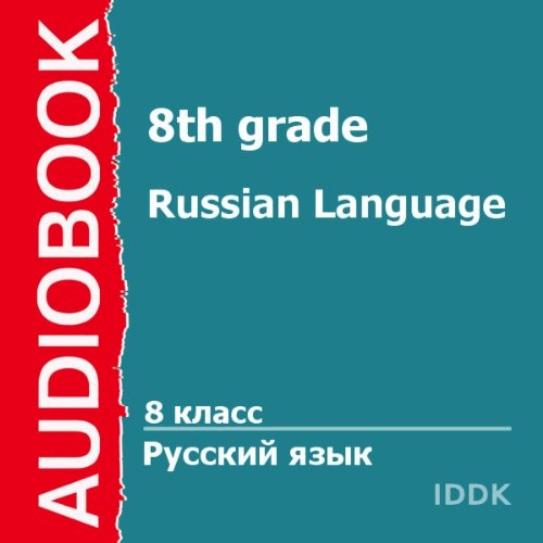 Russian Language for 8th Grade [Russian Edition] audiobook cover art