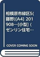 相模原市緑区5(藤野)[A4] 201908―[小型] (ゼンリン住宅地図)
