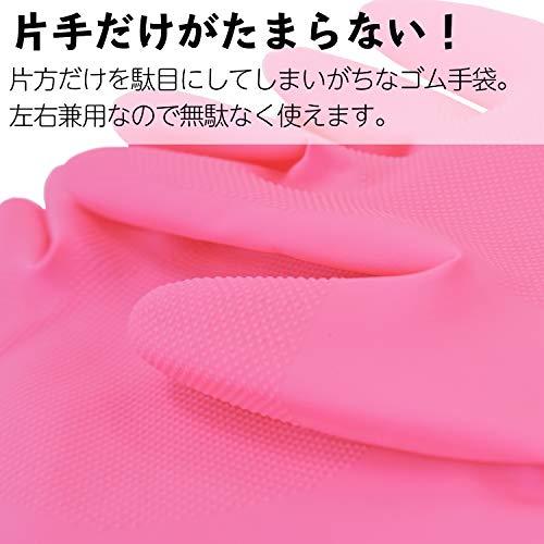 コモライフ『左右兼用薄型家庭用ゴム手袋』