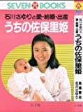うちの佐保里姫―石川さゆりの愛・結婚・出産 (セブンブックス (8))