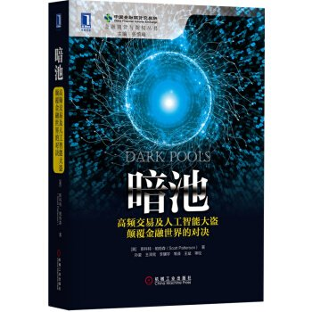 Dark pools: HFT artificial intelligence and subversion Thief financial world showdown(Chinese Edition)