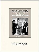 表紙: どもりの主教 ペリー・メイスン | E・S・ガードナー