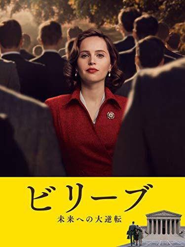 ビリーブ 未来への大逆転(字幕版)