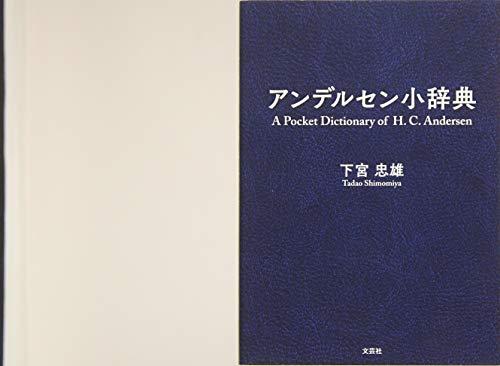アンデルセン小辞典 A Pocket Dictionary of H.C.Andersen