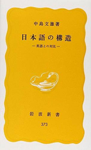 日本語の構造―英語との対比 (岩波新書)