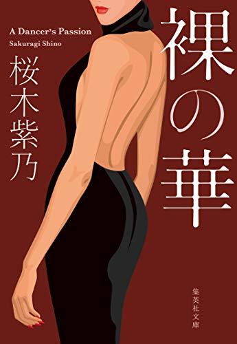 裸の華 (集英社文庫)