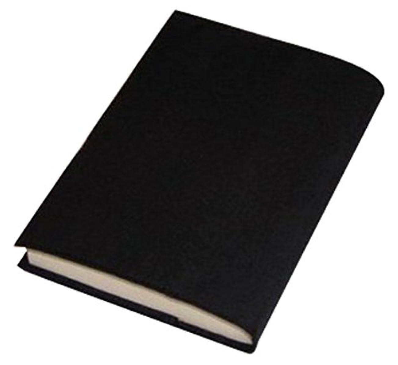 巻き戻す洋服ちなみに呉服屋のブックカバー [文庫本版:黒くろ] 薄くて軽いシンプル無地布製