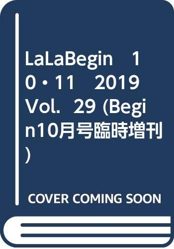 LaLaBegin 10・11 2019 Vol.29 (Begin10月号臨時増刊)