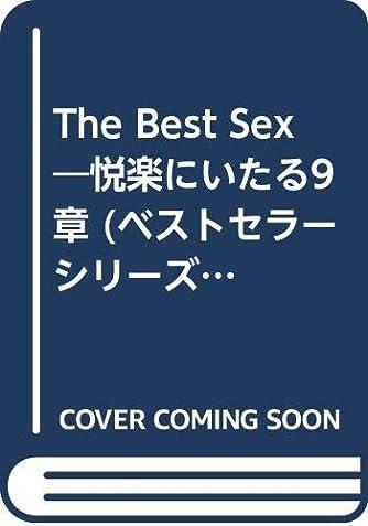 The Best Sex―悦楽にいたる9章 (ベストセラーシリーズ・ワニの本)