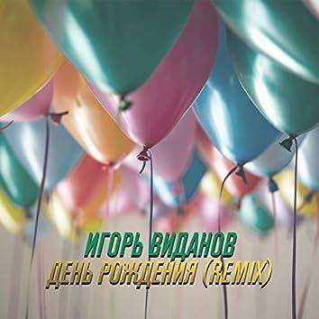 День рождения (Remix)