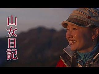 山女日記(NHKオンデマンド)