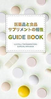 医薬品と食品&サプリメントの相性ガイドブック