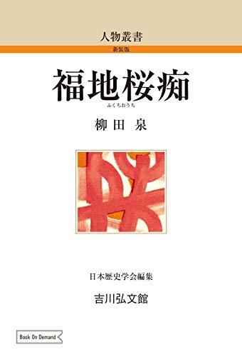 福地桜痴 (人物叢書 新装版 129)の詳細を見る