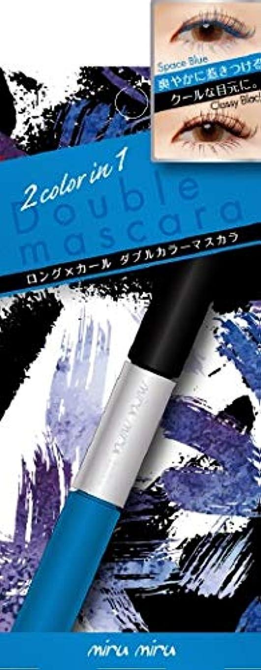 方法論確執トリプルmiru miru ダブルカラーロングラッシュマスカラ 01 クラッシーブラック/スペースブルー