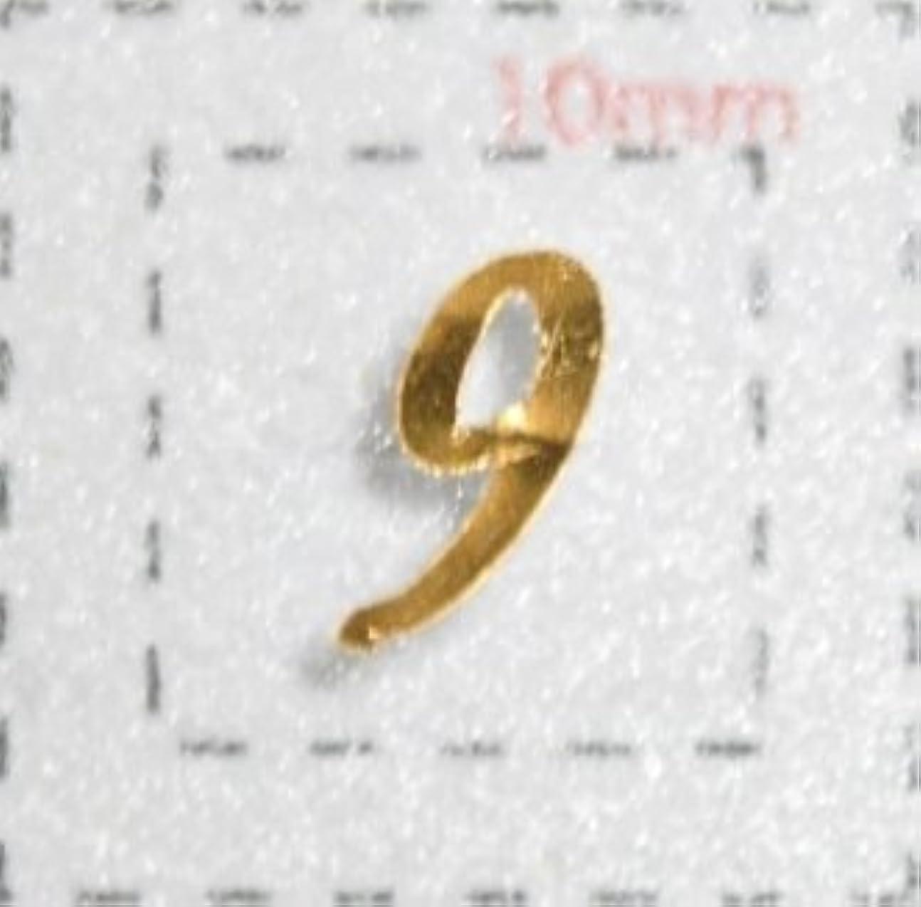 ちっちゃい翻訳する東ティモール【数字ネイルシール】1筆記体《9》ゴールド/1シート9枚