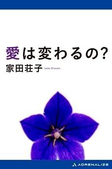 [家田 荘子]の愛は変わるの?
