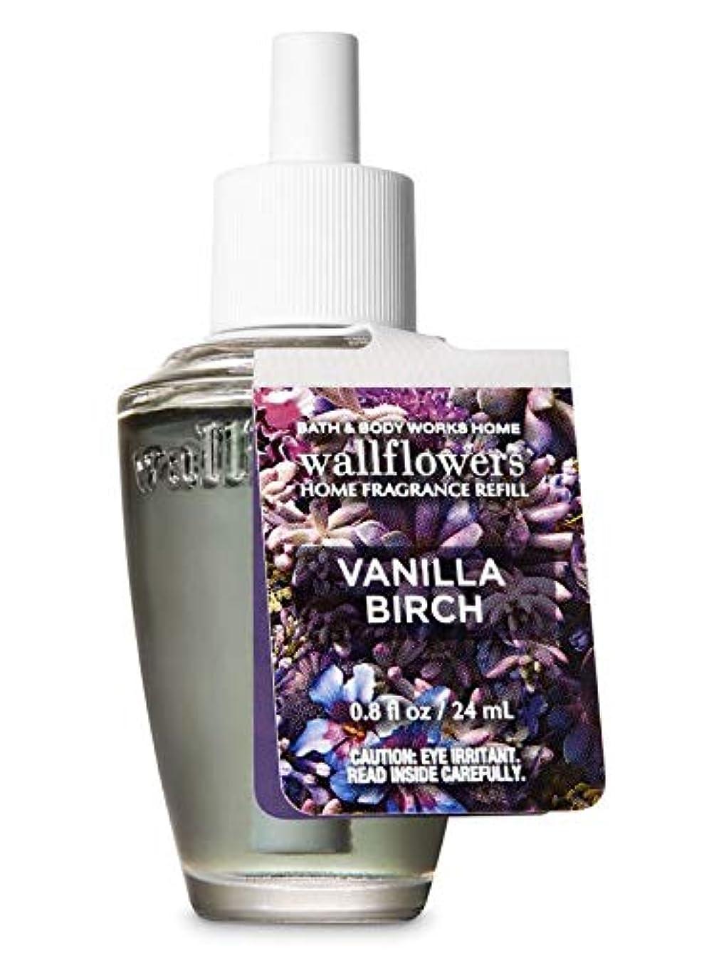 ヶ月目不利益ブランデー【Bath&Body Works/バス&ボディワークス】 ルームフレグランス 詰替えリフィル バニラバーチ Wallflowers Home Fragrance Refill Vanilla Birch [並行輸入品]