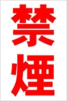 シンプル縦型看板 「禁煙(赤)」工場・現場 屋外可(約H45.5cmxW30cm)