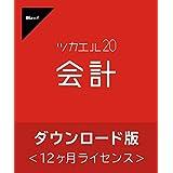 ツカエル会計 20(最新)12ヶ月版|10%消費税対応/軽減税率対応/令和対応|ダウンロード版