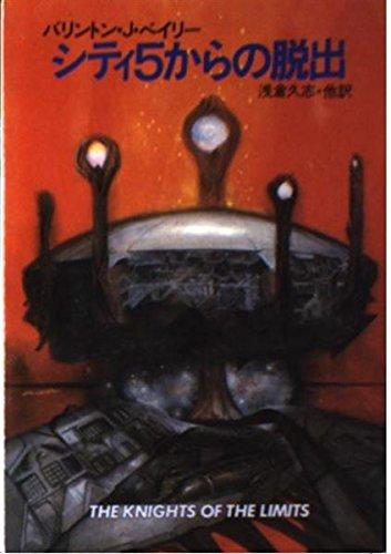 シティ5からの脱出 (ハヤカワ文庫 SF (632))