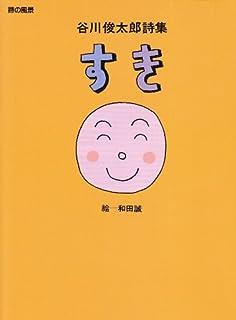谷川俊太郎詩集 すき (詩の風景)