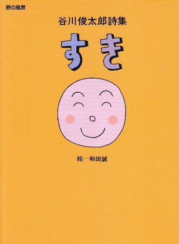 理論社『谷川俊太郎詩集 すき』