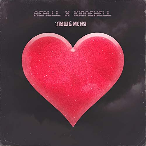 Realll & Kionehell