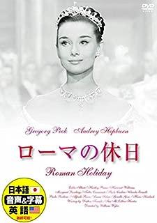 ローマの休日 日本語吹替版 オードリー・ヘプバーン グレゴリー・ペック DDC-001N [DVD]
