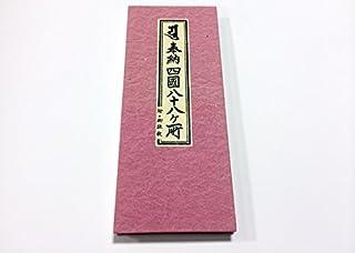 【四国八十八ヶ所】奉納経本(四国御詠歌入)【お遍路用品/巡礼用品】