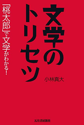 文学のトリセツ: 「桃太郎」で文学がわかる!
