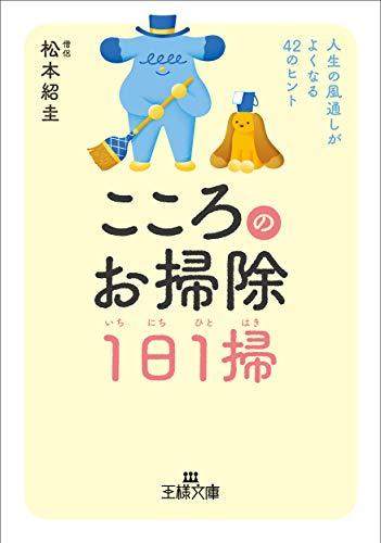 こころのお掃除1日1掃: 人生の風通しがよくなる42のヒント (王様文庫 B 223-1)