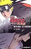 劇場版NARUTO―ナルト― 疾風伝 絆 (JUMP j BOOKS)